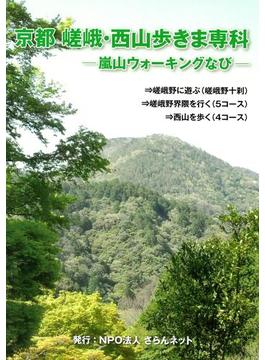 京都 嵯峨・西山歩きま専科 象の森書房刊(象の森書房)