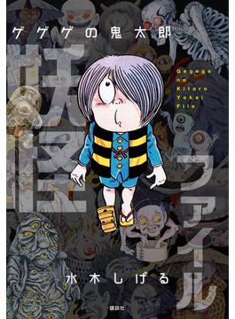 ゲゲゲの鬼太郎妖怪ファイル