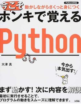 今こそホンキで覚えるPython 動かしながらさくっと身につく