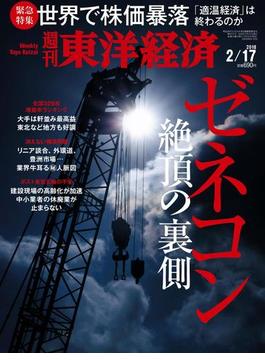 週刊東洋経済2018年2月17日号