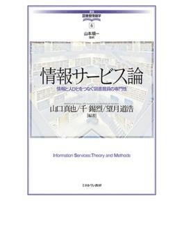 講座・図書館情報学 6 情報サービス論