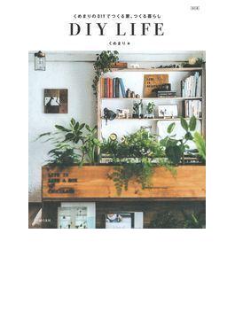 くめまりのDIYでつくる家、つくる暮らしDIY LIFE 改訂版