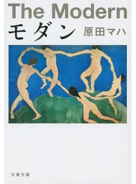 モダン(文春文庫)