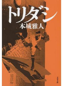 トリダシ(文春文庫)