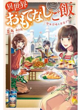 【全1-3セット】異世界おもてなしご飯(カドカワBOOKS)