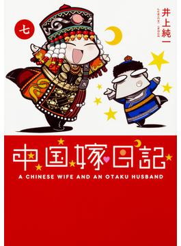中国嫁日記 7