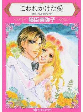 こわれかけた愛 (ハーレクインコミックス)(ハーレクインコミックス)