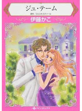 ジュ・テーム (ハーレクインコミックス)(ハーレクインコミックス)