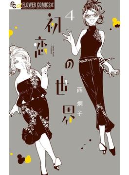 初恋の世界 4 (flowersフラワーコミックスα)(flowersフラワーコミックス)