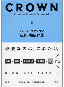 ベーシッククラウン仏和・和仏辞典