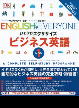 ひとりでエクササイズビジネス英語 レベル1