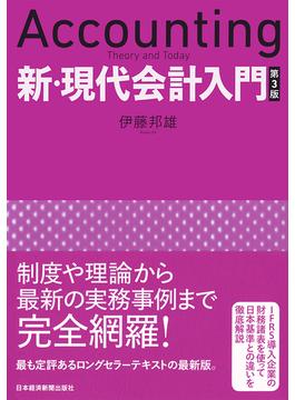 新・現代会計入門 第3版