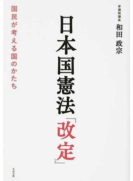 日本国憲法「改定」 国民が考える国のかたち