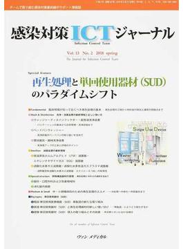 感染対策ICTジャーナル チームで取り組む感染対策最前線のサポート情報誌 Vol.13No.2(2018spring) 再生処理と単回使用器材(SUD)のパラダイムシフト