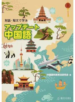 対話・短文で学ぶアップデート中国語
