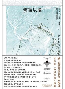 松本圭二セレクション 第4巻 青猫以後