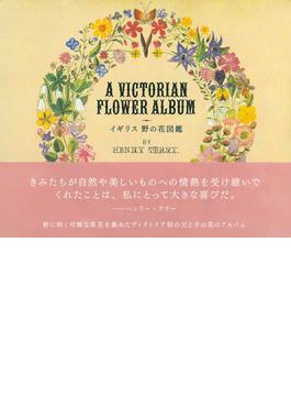 イギリス野の花図鑑