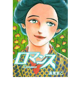 【56-60セット】ロマンス(マンガの金字塔)