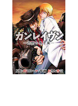 【1-5セット】ガンレイヴン-荒野の黒き翼-(男子上等!)