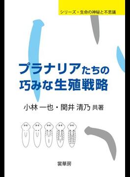 プラナリアたちの巧みな生殖戦略(シリーズ・生命の神秘と不思議)