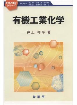 有機工業化学(化学の指針シリーズ)