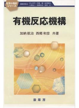 有機反応機構(化学の指針シリーズ)