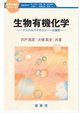 生物有機化学(化学の指針シリーズ)