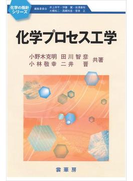 化学プロセス工学(化学の指針シリーズ)