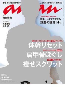 anan (アンアン) 2018年 2月21日号 No.2090 [体幹リセット・肩甲骨ほぐし・痩せスクワット](anan)