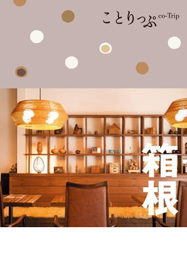 【期間限定価格】ことりっぷ 箱根(ことりっぷ)