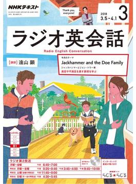 NHKラジオ ラジオ英会話 2018年3月号(NHKテキスト)