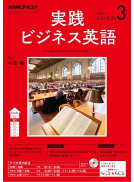 NHKラジオ 実践ビジネス英語 2018年3月号(NHKテキスト)