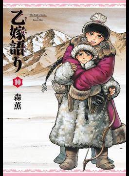 乙嫁語り 10巻(HARTA COMIX)