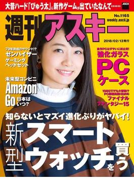 週刊アスキー No.1165(2018年2月13日発行)(週刊アスキー)