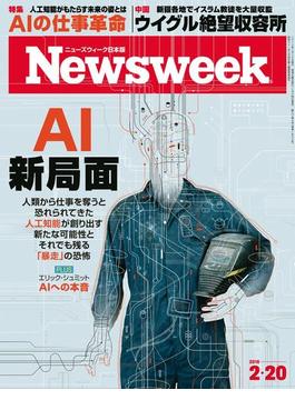 ニューズウィーク日本版 2018年 2/20号(ニューズウィーク)