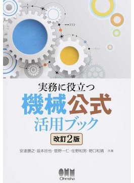 実務に役立つ機械公式活用ブック 改訂2版