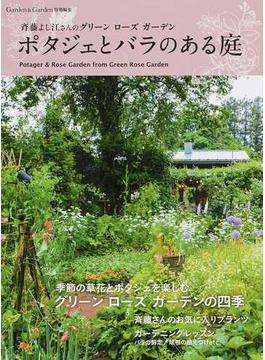 ポタジェとバラのある庭 斉藤よし江さんのグリーンローズガーデン(MUSASHI BOOKS)