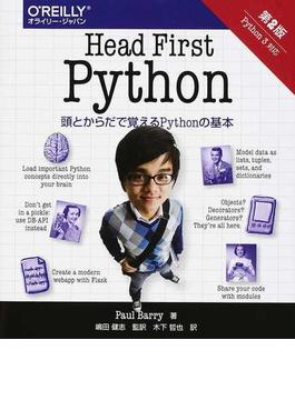 Head First Python 頭とからだで覚えるPythonの基本