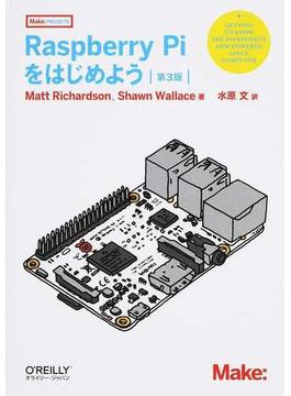 Raspberry Piをはじめよう 第3版