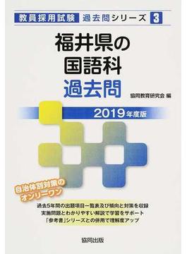 福井県の国語科過去問 2019年度版