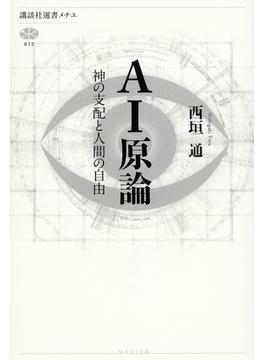 AI原論 神の支配と人間の自由(講談社選書メチエ)