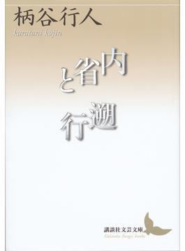 内省と遡行(講談社文芸文庫)