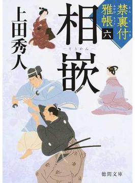 相嵌(徳間文庫)
