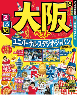 るるぶ大阪ベスト'19(るるぶ情報版(国内))