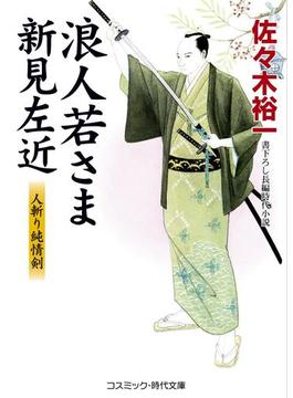 浪人若さま新見左近 人斬り純情剣(コスミック時代文庫)