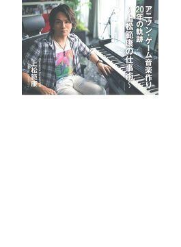 アニソン・ゲーム音楽作り20年の軌跡 上松範康の仕事術
