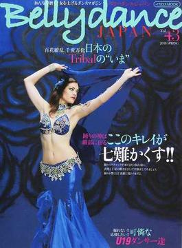 ベリーダンス・ジャパン おんなを磨く、女を上げるダンスマガジン Vol.43(2018SPRING) 表情と手足で踊りを激変させる/日本のトライバルの今(イカロスMOOK)