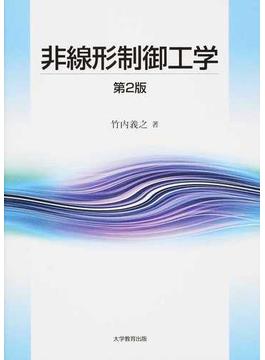 非線形制御工学 第2版の通販/竹...