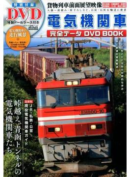 電気機関車完全データDVD BOOK