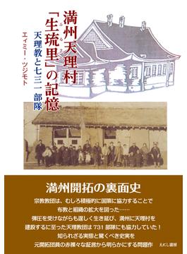 満州天理村「生琉里」の記憶 天理教と七三一部隊